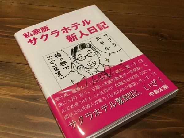 170810-サクラホテル新人日記