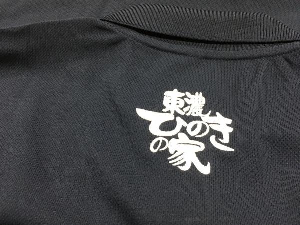 170818-東濃ひのきの家ポロシャツ