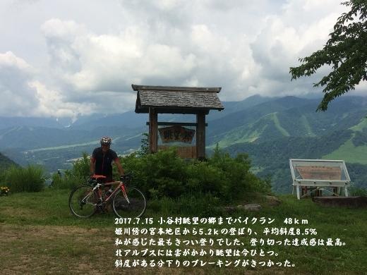 7_15小谷村眺望の郷バイクラン (3) (520x390)