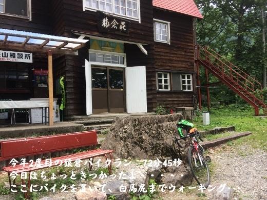 7_31猿倉バイクラン白馬尻まで (1) (520x390)