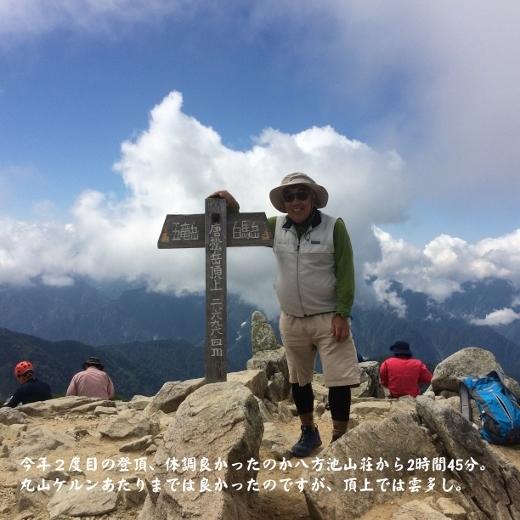 2017_9_10唐松岳登頂 (4) (520x520)