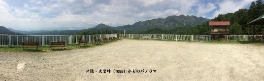 920戸隠バイク (1) (520x160)