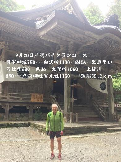 920戸隠バイク (7) (390x520)