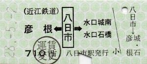 八日市→彦根・水口城南・水口石橋