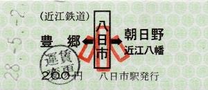 八日市→豊郷・朝日野・近江八幡(小)