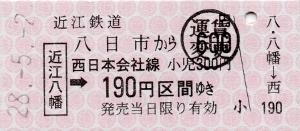 八日市→近江八幡→西日本会社線190円区間