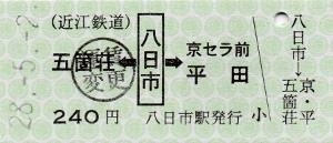 八日市→五箇荘・京セラ前・平田