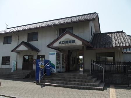 水口城南駅 駅舎