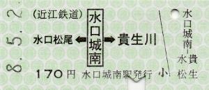 水口城南→水口松尾・貴生川