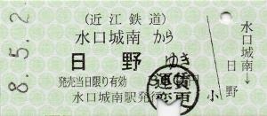 水口城南→日野