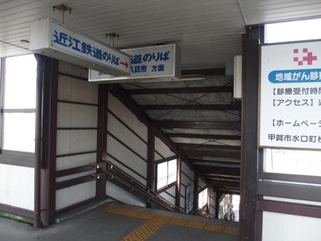 貴生川駅 近江鉄道のりば