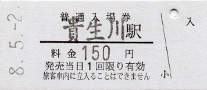 貴生川駅 入場券