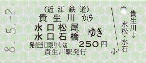 貴生川→水口松尾・水口石橋