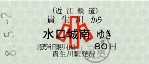 貴生川→水口城南(小)