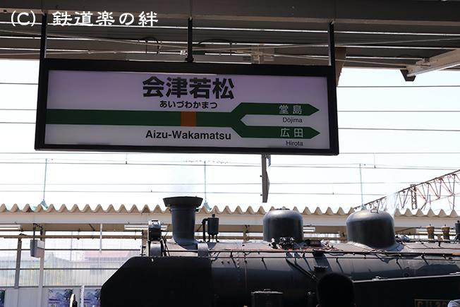 20170708会津若松駅011DX2