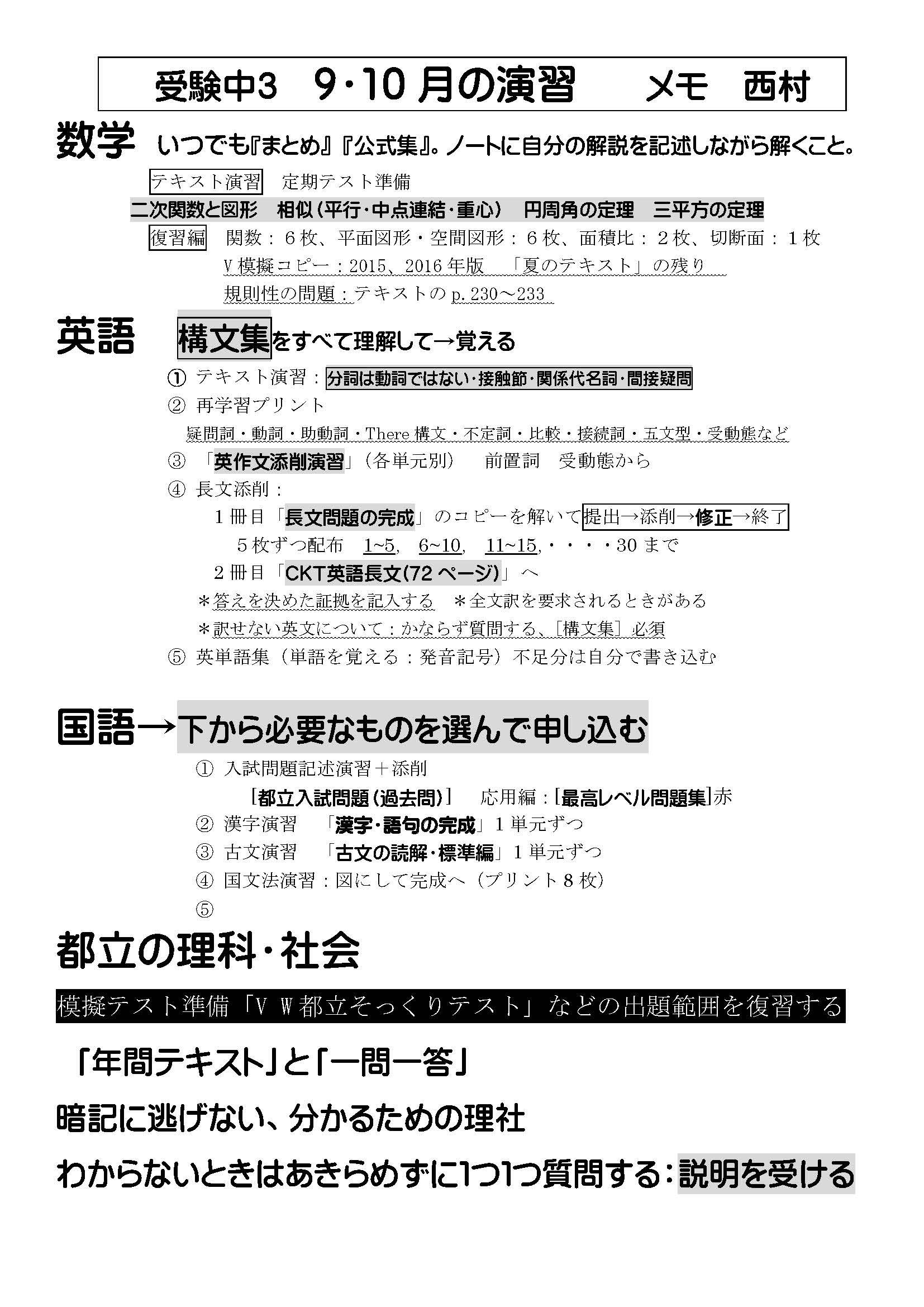 中3910の演習_Page_1