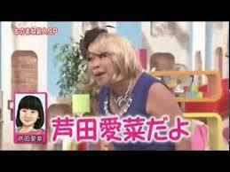 芦田愛菜だよ