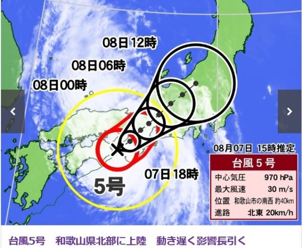 170807台風上陸
