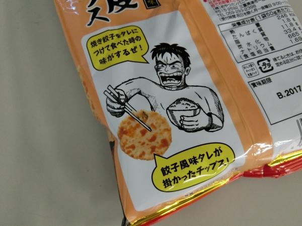 170816_02餃子