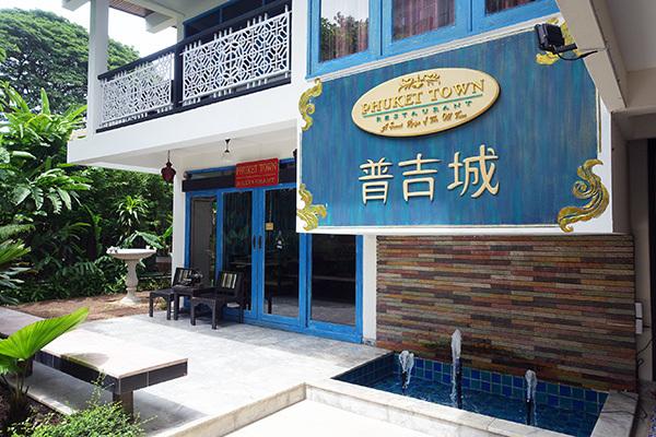 Phuket town_プーケットタウン_トンロー_南タイ料理010