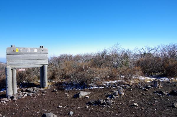 茶臼岳と南月山38