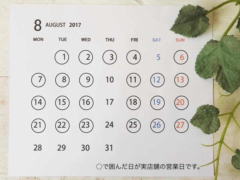 2017年8月のカレンダー