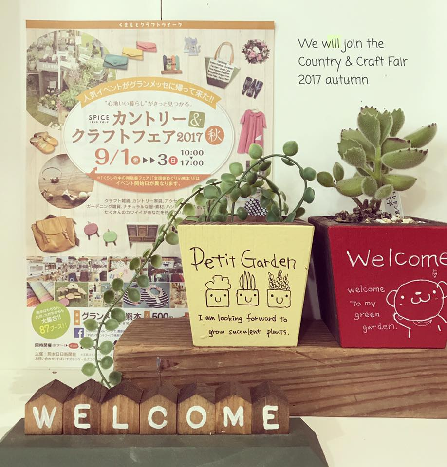 すぱいすカントリー&クラフトフェア2017秋1