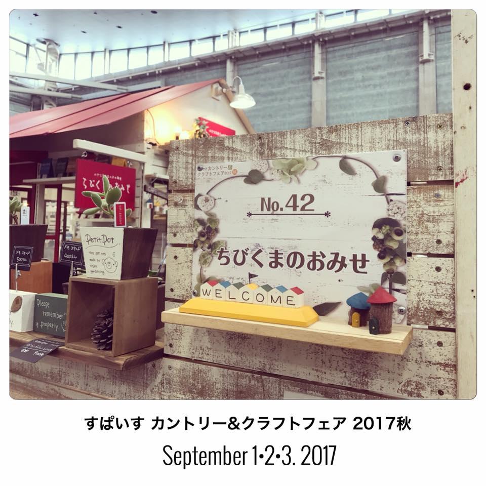 すぱいすカントリー&クラフトフェア2017秋3