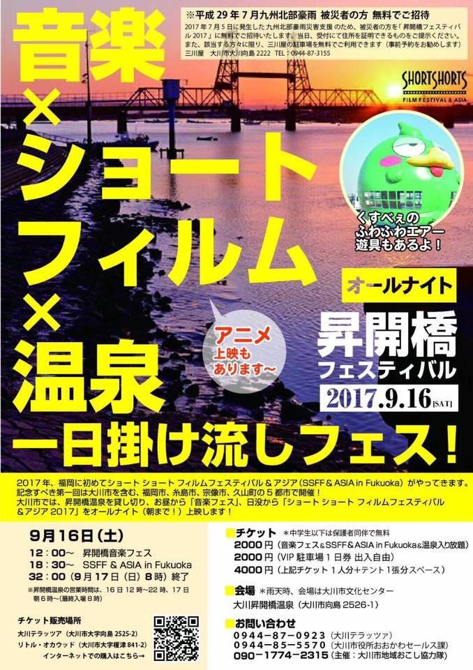 昇開橋フェスティバル1