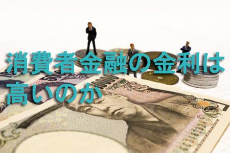 消費者金融の金利は高いのか