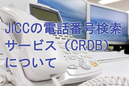 JICCの電話番号検索サービス(CRDB)について