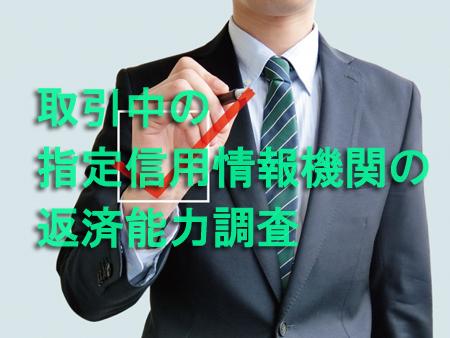 取引中の指定信用情報機関の返済能力調査