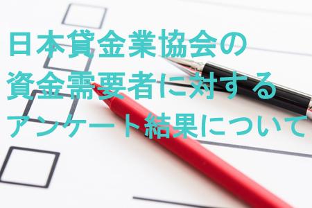 日本貸金業協会の資金需要者に対するアンケート結果について