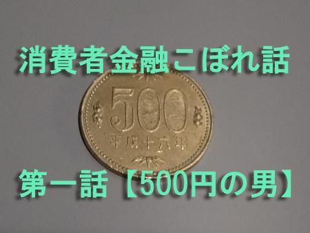 消費者金融こぼれ話  第一話【500円の男】