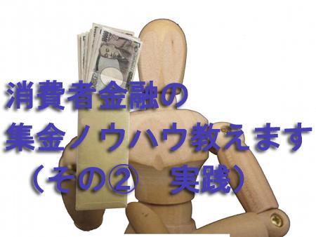 消費者金融の集金ノウハウ (その② 実践)