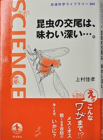 昆虫の交尾は、味わい深い・・・。