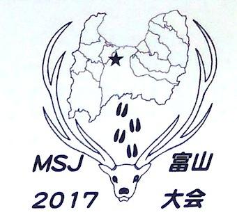 日本哺乳類学会2017年大会