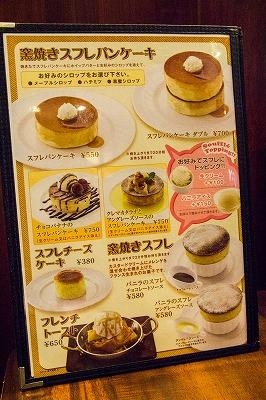 IMG_6091-hoshino-coffee-menu.jpg