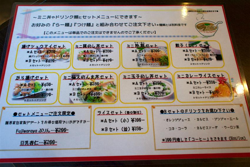 らー麺 藤原家@上三川町上三川 セットメニュー