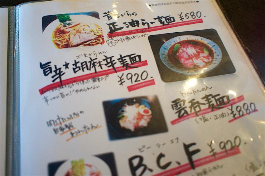 らー麺 藤原家@上三川町上三川 メニューの一部