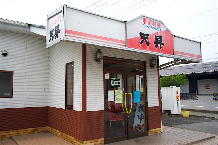 中華料理 天昇@高根沢町花岡 2 外観