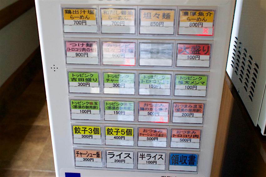 らーめん・つけ麺 吉田商店本店@小山市城東 券売機