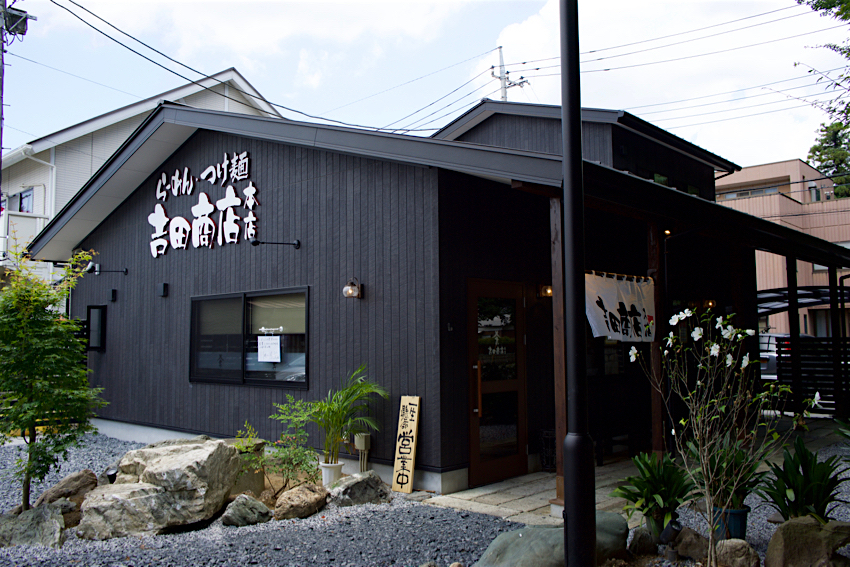 らーめん・つけ麺 吉田商店本店@小山市城東 外観