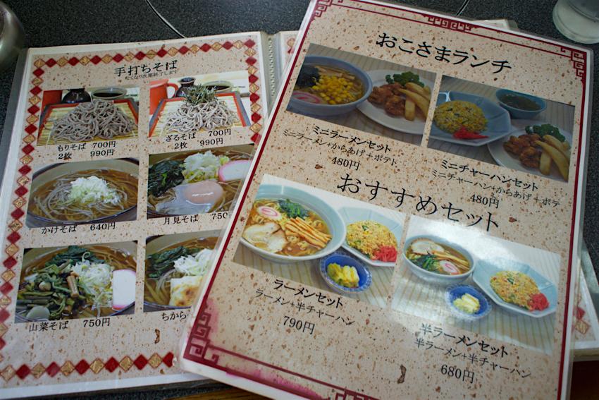 集い@高根沢町飯室 メニュ−2