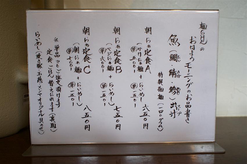 麺らいけん@芳賀町西水沼 2 メニュー1