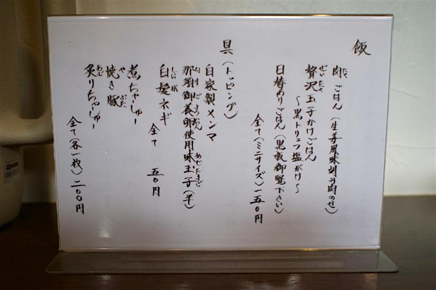 麺らいけん@芳賀町西水沼 2 メニュー2