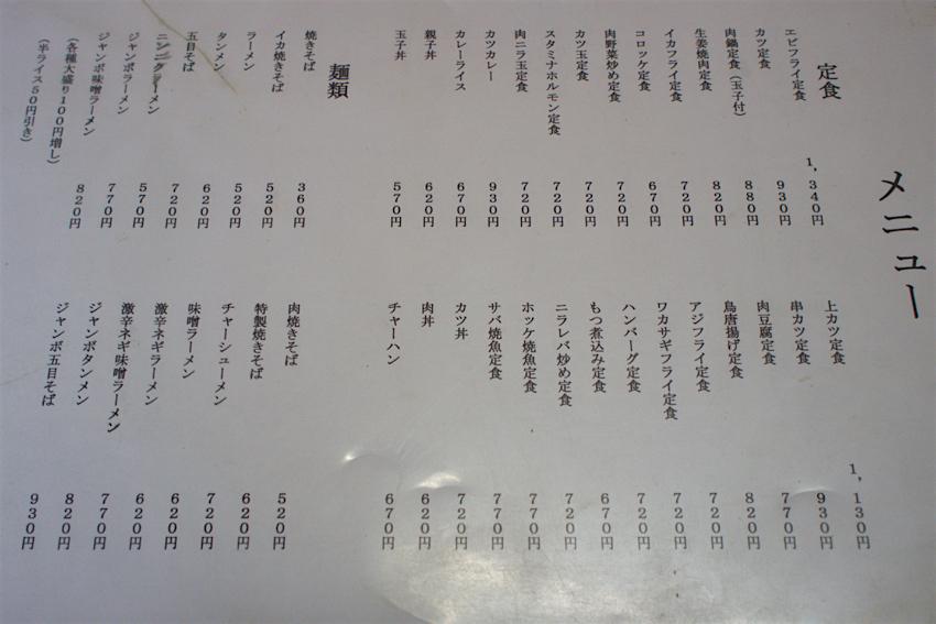 峰食堂@上三川町しらさぎ メニュー