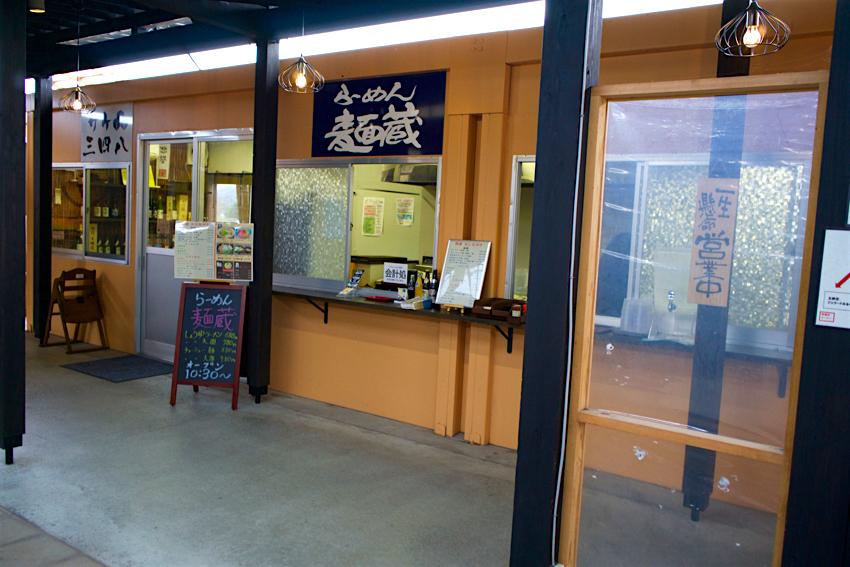 らーめん麺蔵@市貝町市塙 らーめん麺蔵