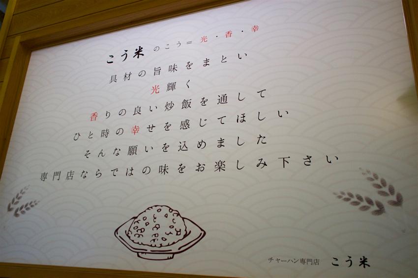 チャーハン専門店 こう米@上三川町鞘堂 うんちく