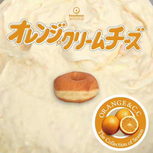 オレンジとクリームチーズドーナツ2017 | トコトコドーナツ